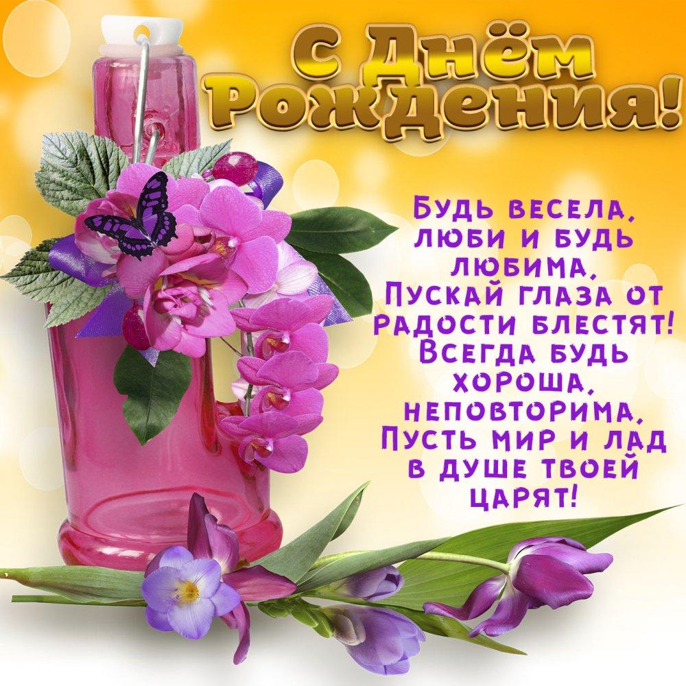 Поздравление На День Рождение Женщине 59